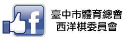 臺中市體育總會西洋棋委員會Facebook